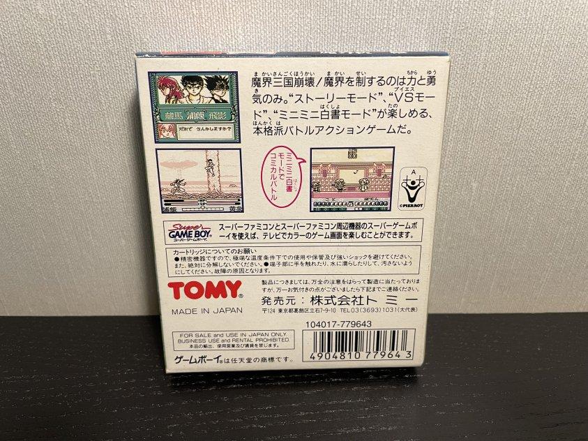 Yuu Yuu Hakusho Dai 4 - Gameboy