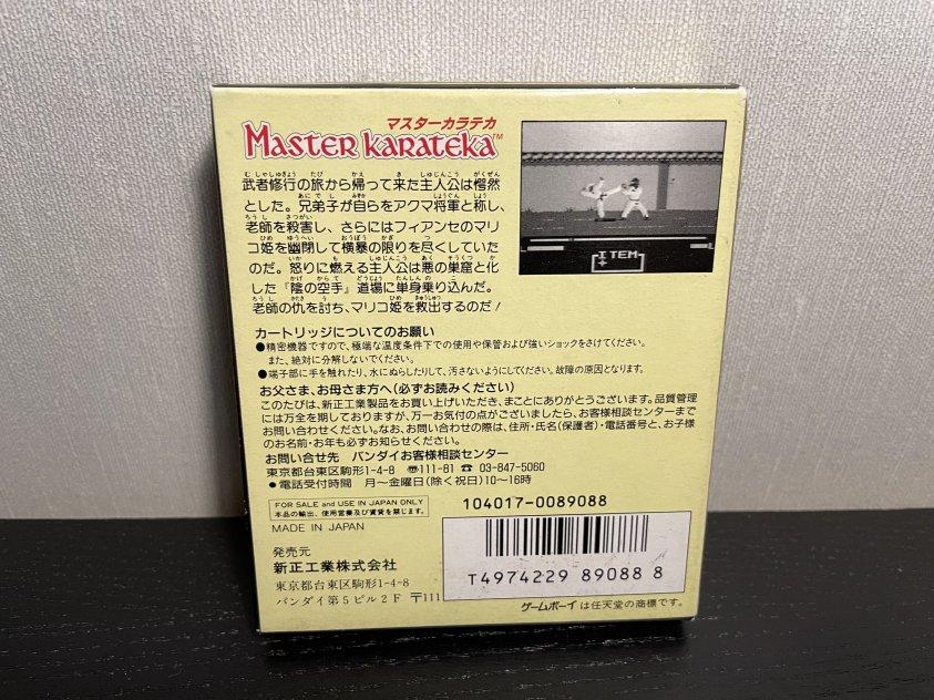 Master Karateka - Gameboy